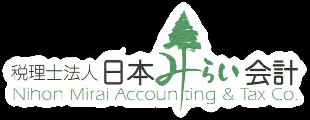 税理士法人 日本みらい会計 – お客様の未来像を一緒に考え、明確にする 『税理士法人 日本みらい会計』です